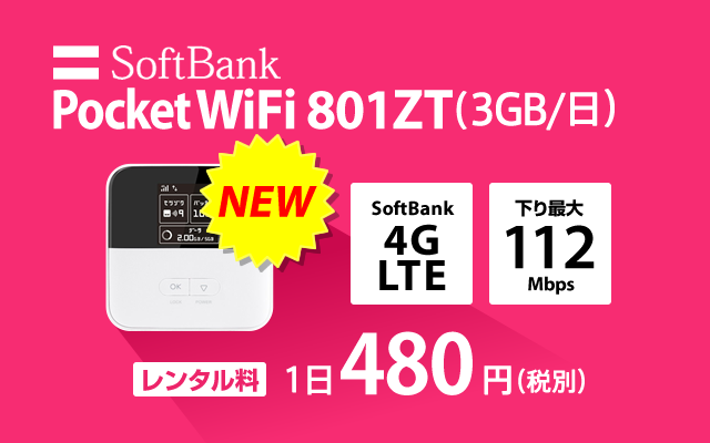 SoftBank レンタル PocketWiFi 801ZT(3GB/日)